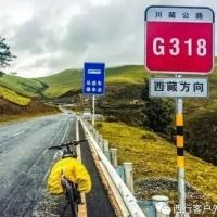 10天走一次最美川藏公路