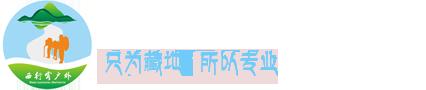 四川成都西ManbetX手机版登录户外俱乐部